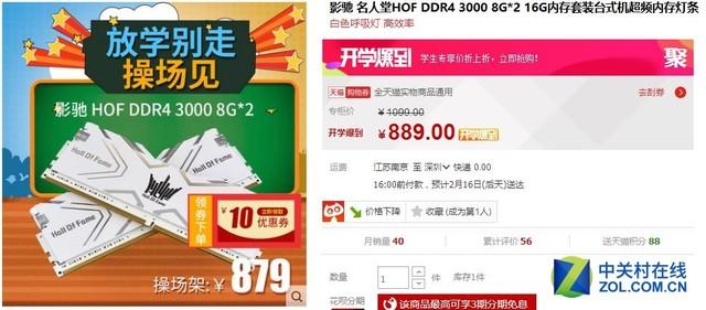 开学爆到 影驰HOF DDR4-3000 8Gx2促