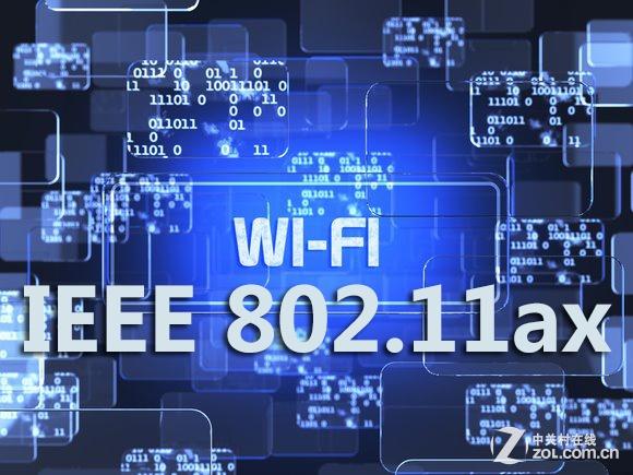 高通发布802.11ax芯片 无线速率4.8Gbps