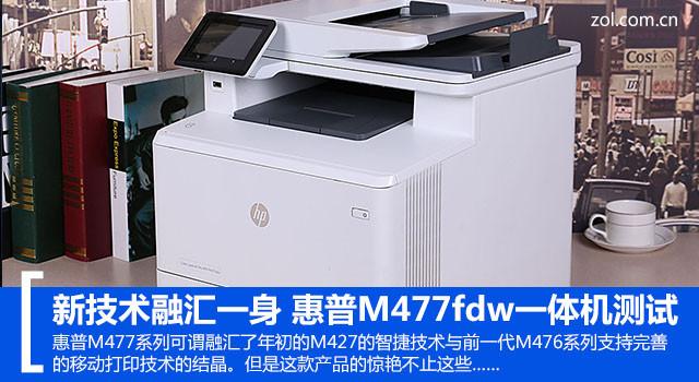 新技术融汇一身 惠普M477fdw一体机测试