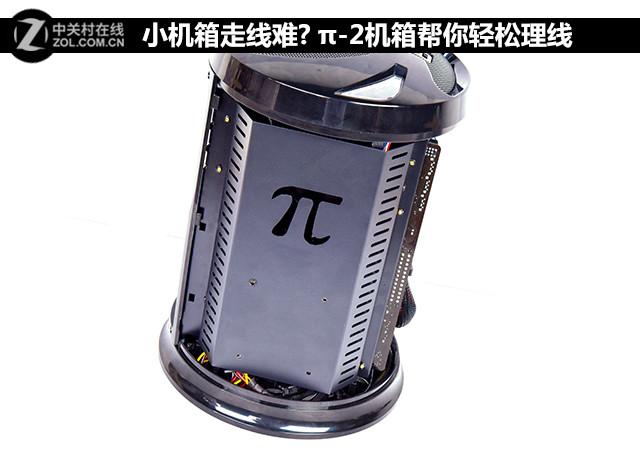 小机箱走线难? π-2机箱帮你轻松理线