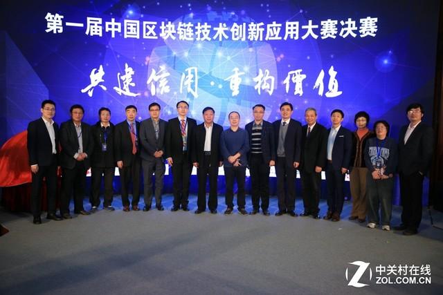 首届区块链技术创新应用大赛金榜揭晓  5亿基金力挺产业发展
