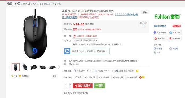 99元享光磁技术 京东开售富勒G90鼠标