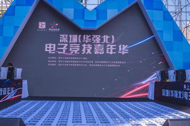 映泰全系电竞装备助阵华强北电子竞技嘉年华
