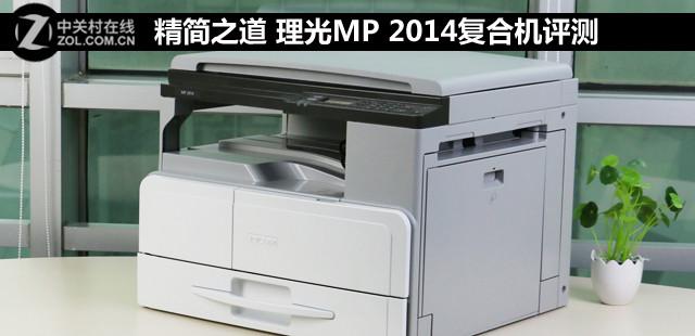 精简之道 理光MP 2014入门型复合机评测