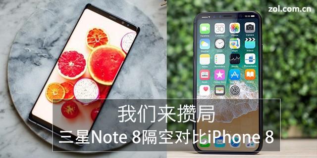 三星Note8隔空对比iPhone8 我们来攒局