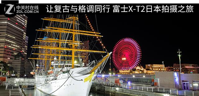 让复古与格调同行 富士X-T2日本拍摄之旅