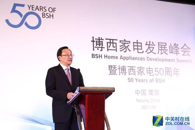 博西家电发展峰会召开 庆集团成立50周年