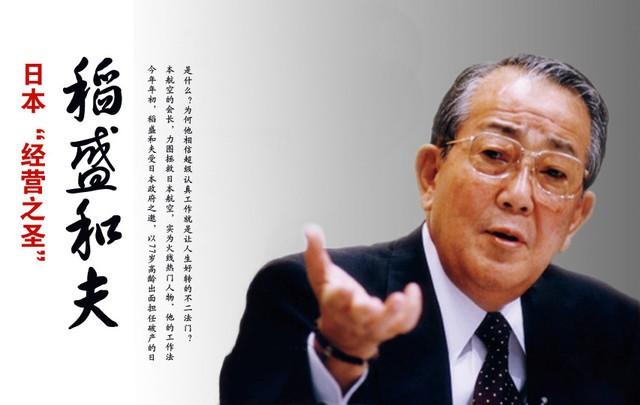 """从日本匠人精神 反观""""中国智造""""之未来"""