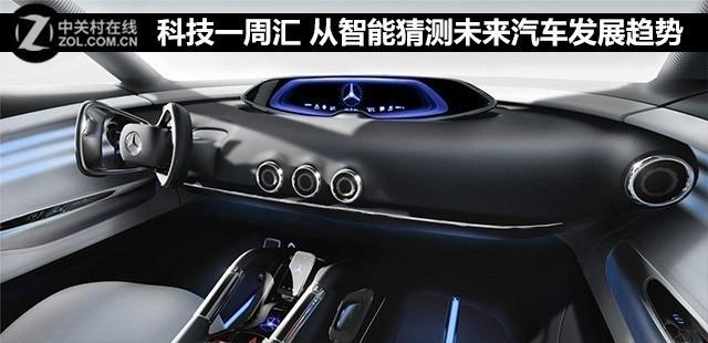 科技一周汇 从智能猜测未来汽车发展趋势