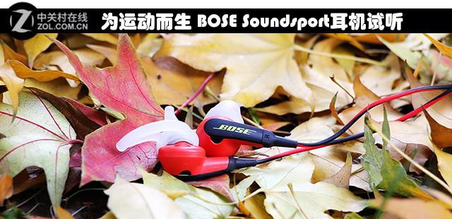 为运动而生 BOSE Soundsport耳机试听