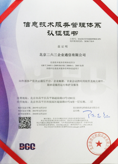 專業服務再添力證 263獲ISO雙重認證