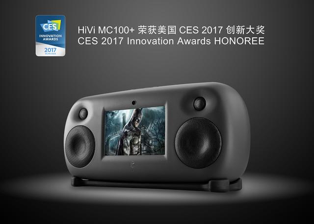 惠威MS10及MC100+荣膺CES 2017立异大奖