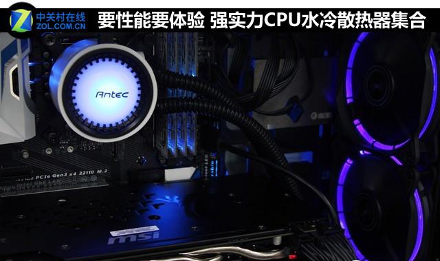 要性能要体验 强实力CPU水冷散热器集合