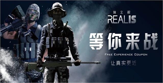 瑞立视携手索泰进军VR军事、教育领域
