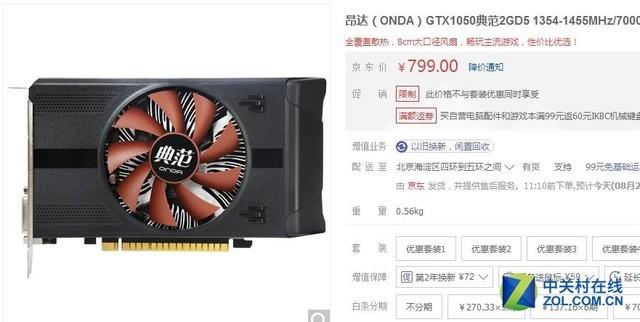 价格创新低 昂达1050典范京东售799元