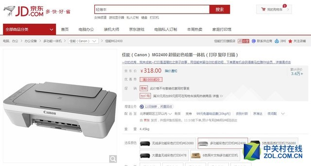 学生一体机佳能MG2400京东超值价318元
