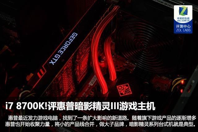 i7 8700K!评惠普暗影精灵III游戏主机