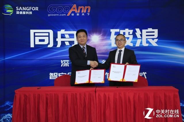 深信服联合谷安举行技术认证签约 共建安全标杆