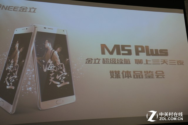 m5 plus品鉴会:换logo塑造金立新形象