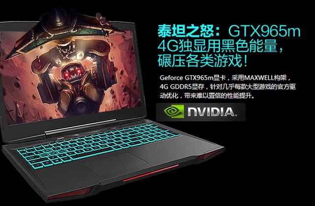 32色RGB背光 机械革命X6Ti-PRO傲世预售
