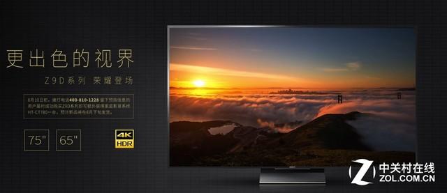 性能再创巅峰 索尼Z9D旗舰电视预购开启