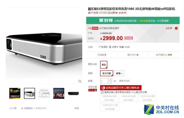 超千流明的诱惑 酷乐视S3天猫店大促销