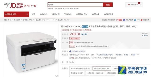 手机打印 富士施乐M118w京东售价999元