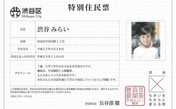 """名叫""""boy""""日本东京为机器人颁永居证"""