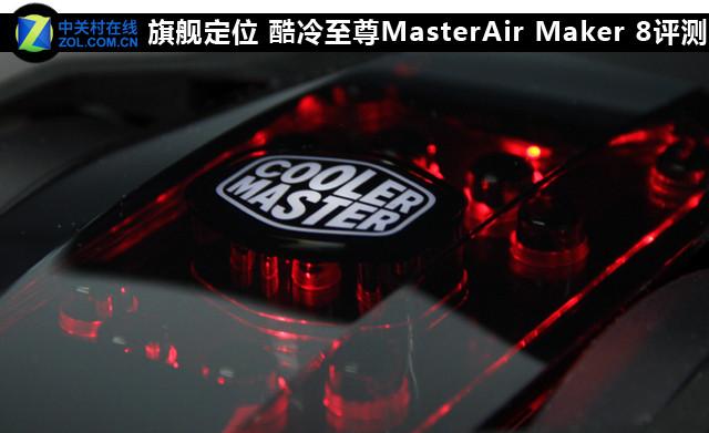 旗舰定位 酷冷至尊MasterAir Maker评测