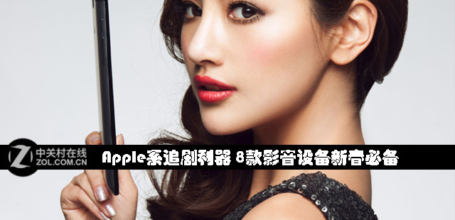 Apple系追剧利器 8款影音设备新春必备