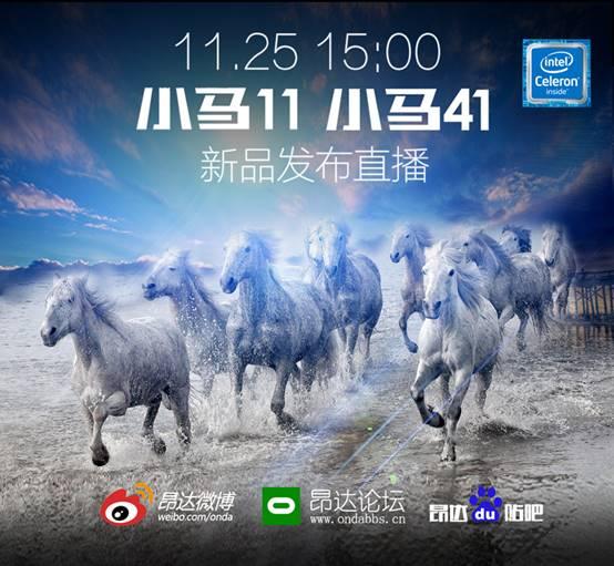 周五15时微博直播:昂达小马11+小马41新品发布