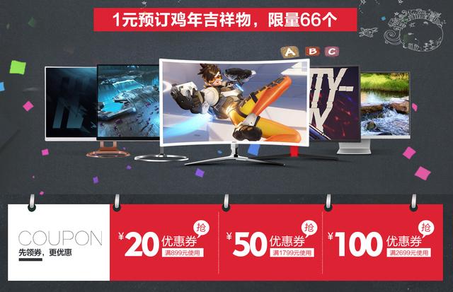 2017年开学季,HKC天猫旗舰店促销