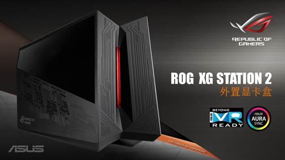 华硕ROG XG STATION 2荣获IF设计金奖