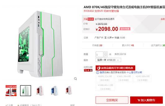 游戏玩家新福音 购RX 460显卡送30元Q币