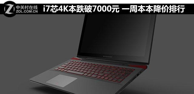 i7芯4K本跌破7000元 一周本本降价排行