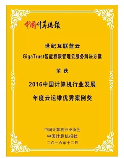 """世纪互联GigaTrust获""""云运维优秀案例奖"""""""
