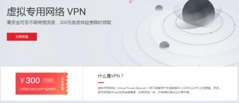 当运维小王拿到300元华为云VPN免费体验劵