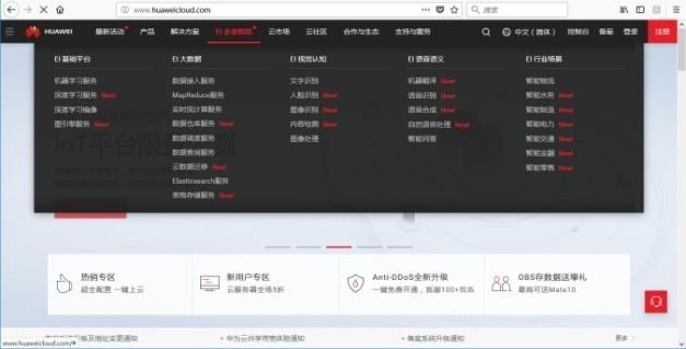 华为云EI企业智能全新重磅上线