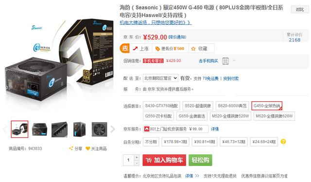 手机专享降百元 海韵G-450半模电源热卖