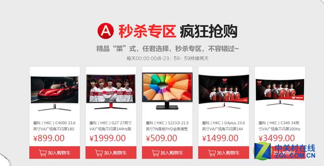 """京东电脑狂欢节来袭 HKC秒杀""""惠""""不停!"""