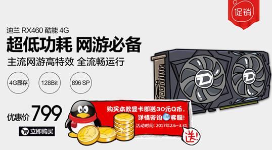 AMD致学生党的福音 天猫开学季