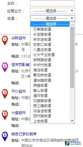 哪有早点摊都能查?北京推出便民网点地图