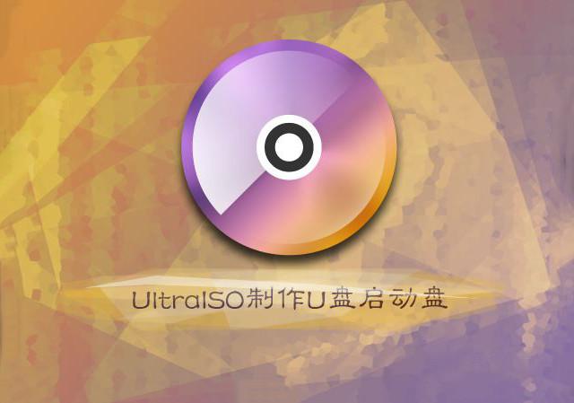 【视频】装机不求人:如何制作可启动U盘