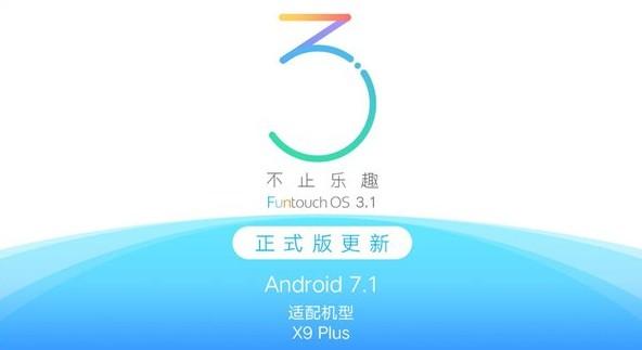 vivo X9 Plus获系统更新:安卓升级至7.1