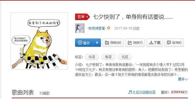 七夕节将至 网易云音乐这个歌单火了