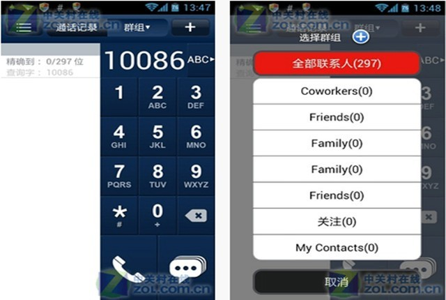 8.25佳软推荐:来电显示不寂寞的5款App