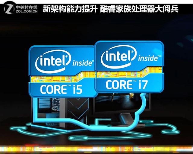 新架构能力提升 酷睿家族处理器大阅兵