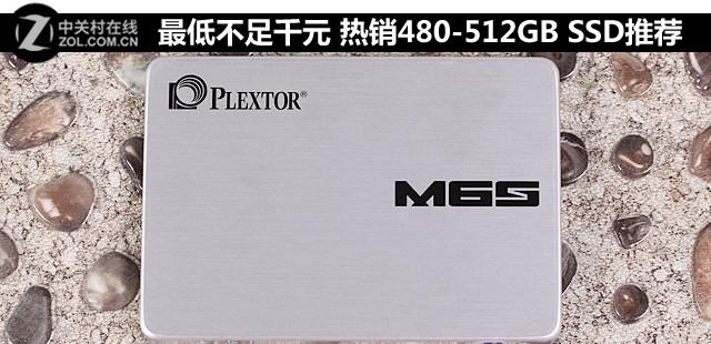 最低不足千元 热销480GB-512GB SSD推荐