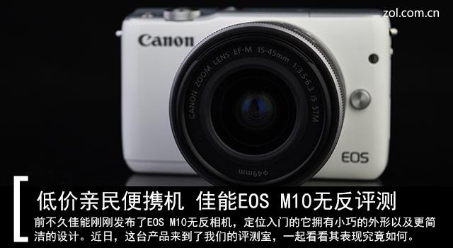 低价亲民便携机 佳能EOS M10无反评测
