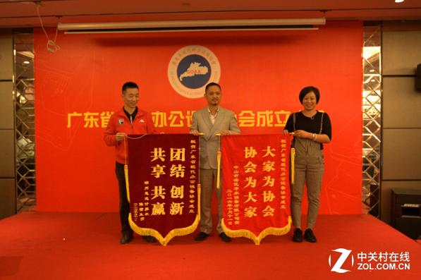 OA新篇章:广东省现代办公设备协会成立